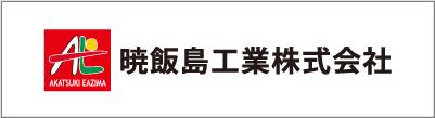 暁飯島工業株式会社